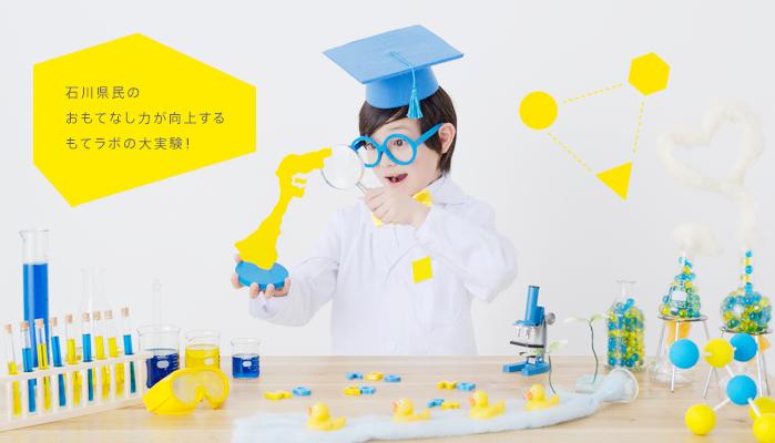 石川県民の おもてなし力が向上する もてラボの大実験!