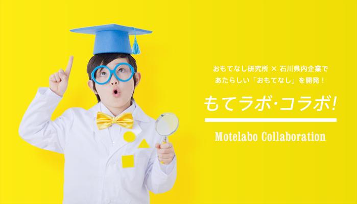 おもてなし研究所×県内企業でおもてなしを開発!もてラボ・コラボ!