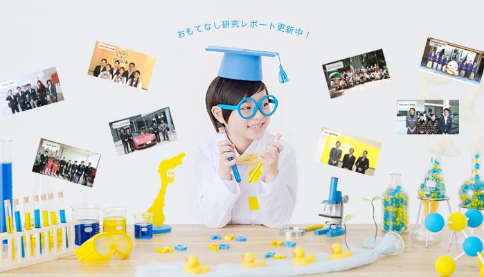 石川県内の企業団体が実践している「おもてなし」を更新中!