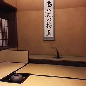 町家で学ぶ!加賀伝統のおもてなし「茶の湯と和しぐさ」講座