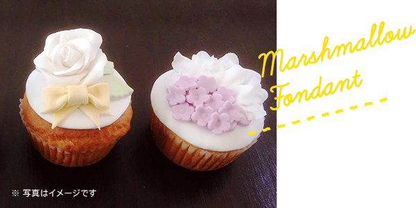 手作りお菓子でおもてなし!「マシュマロフォンダント・マフィン」づくり講座