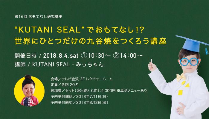 """2018年8月4日(土)「 """"KUTANI SEAL""""でおもてなし!? 世界にひとつだけの九谷焼をつくろう講座 」開催!"""