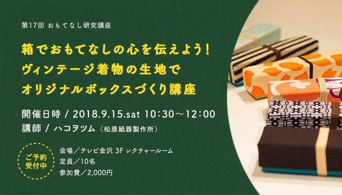 2018年9月15日(土)「 箱でおもてなしの心を伝えよう! ヴィンテージ着物の生地でオリジナルボックスをつくろう講座 」開催!