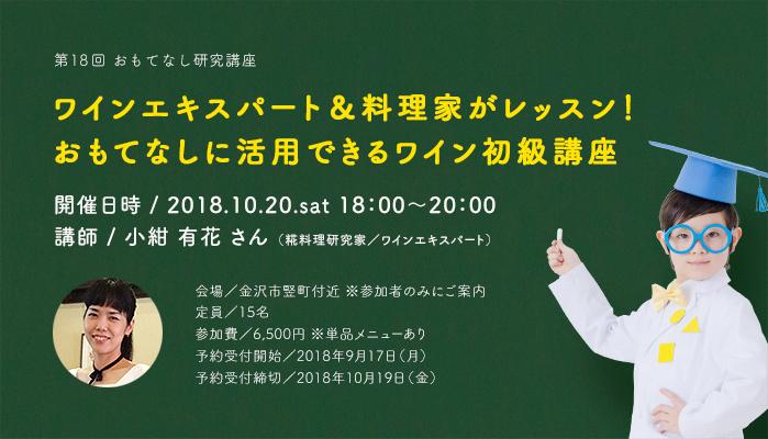 2018年10月20日(土)「 ワインエキスパート&料理家がレッスン! おもてなしに活用できるワイン初級講座 」開催!