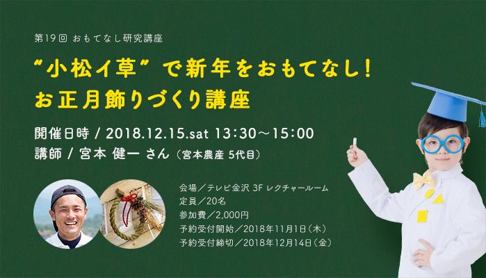 """""""小松イ草"""" で新年をおもてなし!お正月飾りづくり講座"""