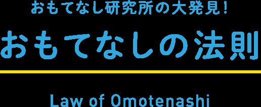 おもてなし研究所の大発見! おもてなしの法則 Law of Omotenashi