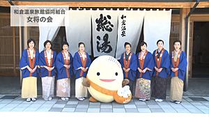 和倉温泉女将の会