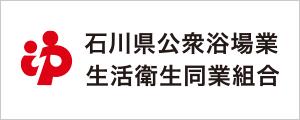 石川県公衆浴場業生活衛生同業組合