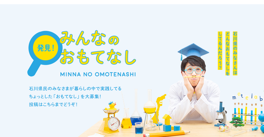 発見!みんなのおもてなし 石川県民のみなさんがどんなおもてなしをしているのか投稿受付中!