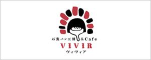 石窯パン工房 VIVIR