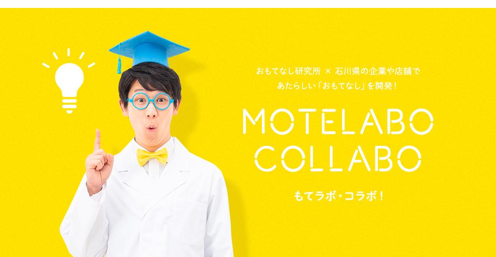 おもてなし研究所 × 石川県内の企業や店舗が あたらしいおもてなしを開発!もてラボ・コラボ!