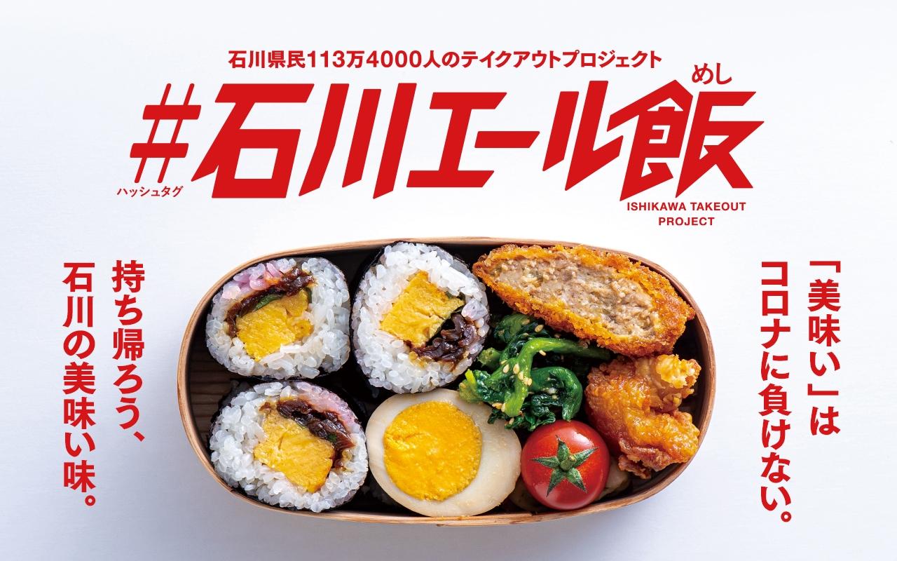 """""""美味い""""はコロナに負けない「#石川エール飯」"""