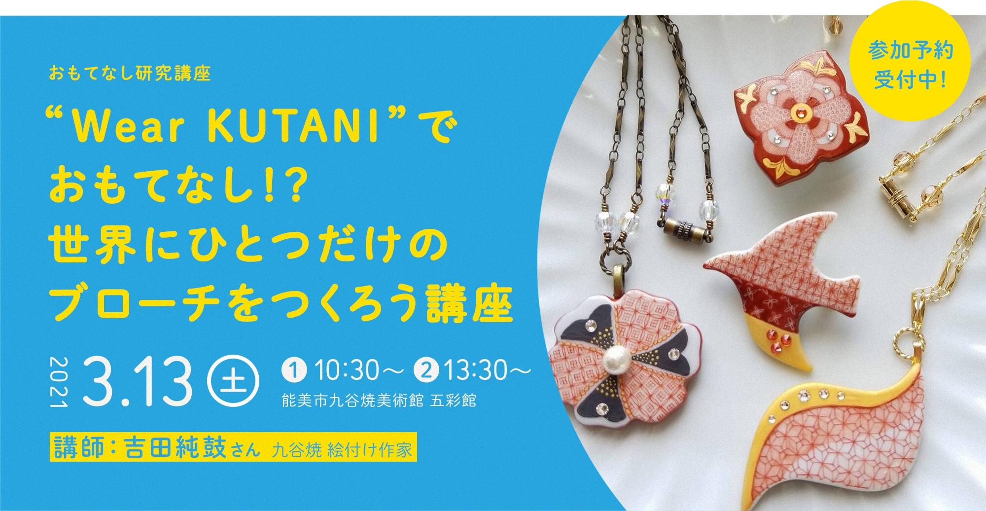"""2021年3月13日(土)『""""Wear KUTANI""""でおもてなし!?世界にひとつだけのブローチをつくろう講座』開催!参加予約受付中!"""