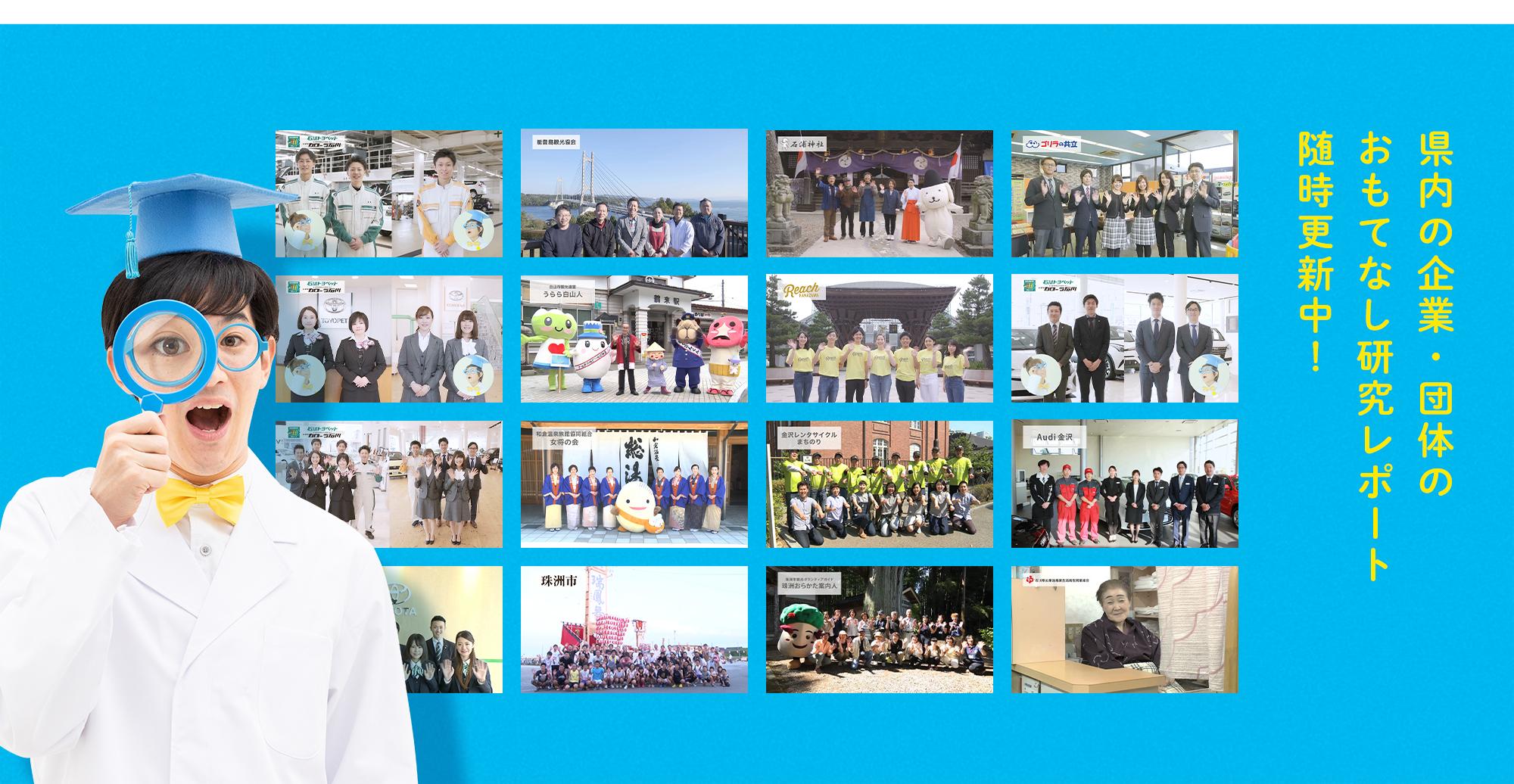 石川県の企業団体のおもてなし活動をCM・動画で配信「おもてなし研究レポート」