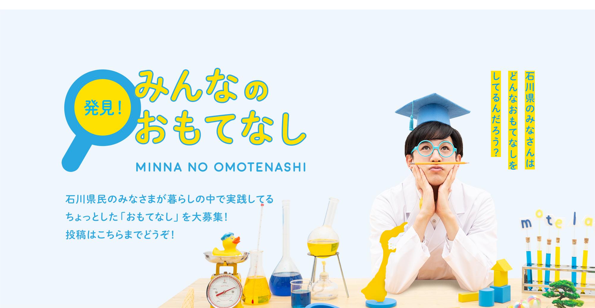 石川県民のみなさんが暮らしの中で実践しているおもてなしを大募集「みんなのおもてなし」