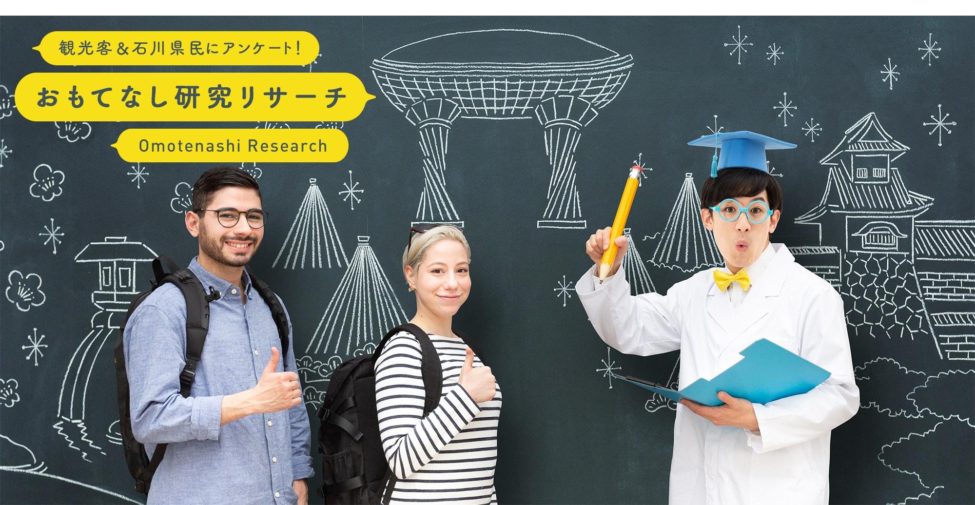 観光客&石川県民にアンケート!おもてなし研究リサーチ
