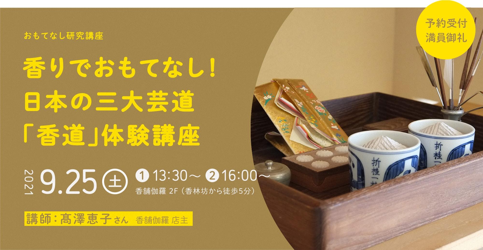 香りでおもてなし!日本の三大芸道「香道」体験講座 9月25日(土)開催